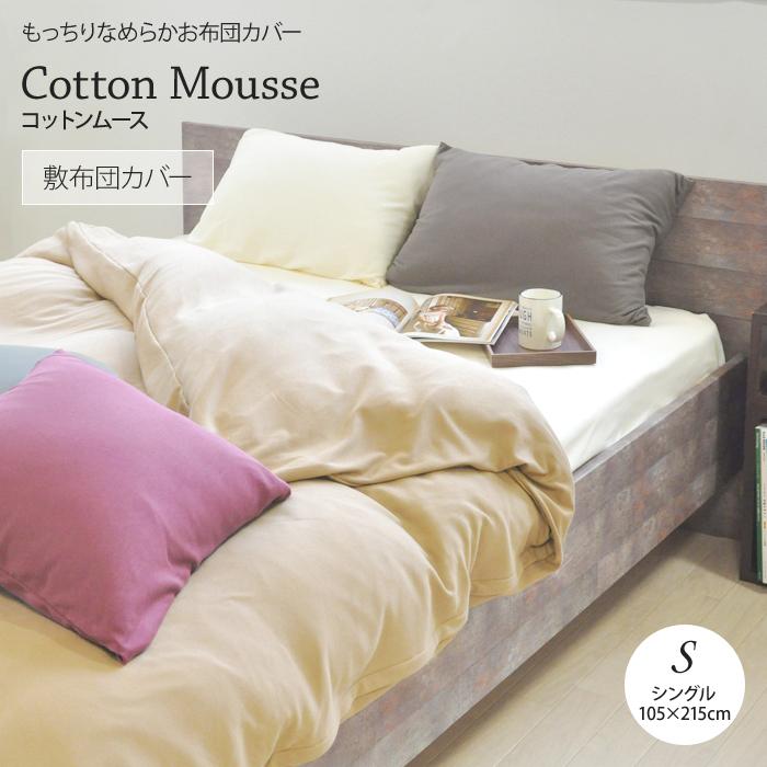 「コットンムース」カバーシリーズ敷き布団カバーシングルサイズ 105×215cmあったか 綿100% ニット スムース編み 日本製