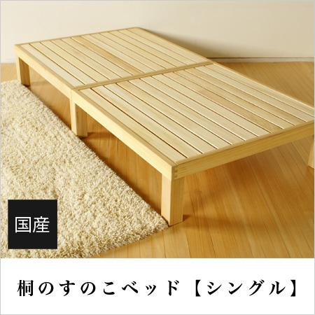 【すのこなのにきしまない】広島の家具職人が手づくり桐のすのこベッド シングルベッド(ヘッドレス)100×200×30cmフレームのみ【敷布団・マットレスどちらも使えます】