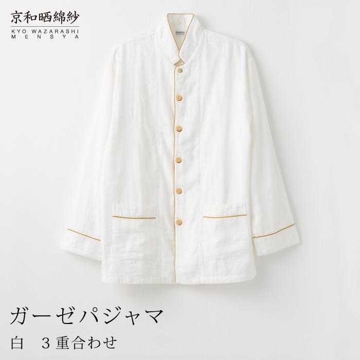 パジャマ白3重合わせ
