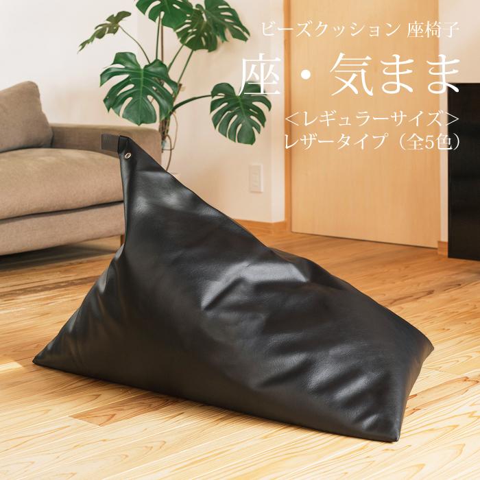ビーズクッション座椅子「座・気まま」レザータイプ(ビーズ直入れ)レギュラーサイズ(約W70cm×D88cm×H70cm)三角 ソファ ギフト大東寝具工業 [daitou]【送料無料】