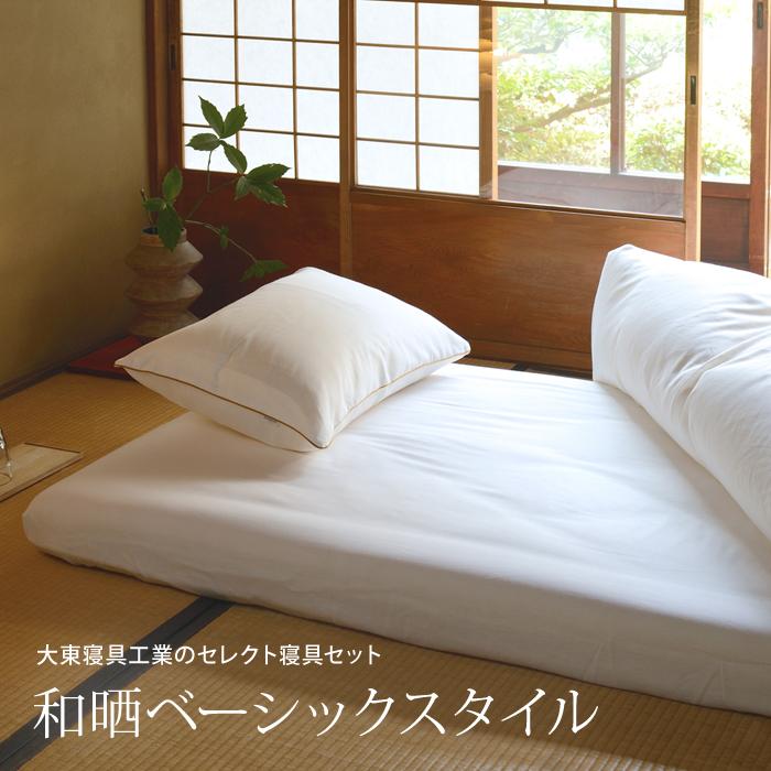 大東寝具工業のセレクト寝具和晒ベーシックスタイル枕 羽毛布団 敷き布団 寝具カバー