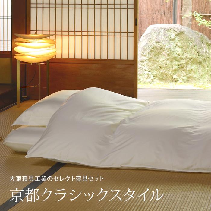 大東寝具工業のセレクト寝具京都クラシックスタイル枕 羽毛布団 敷き布団 寝具カバー
