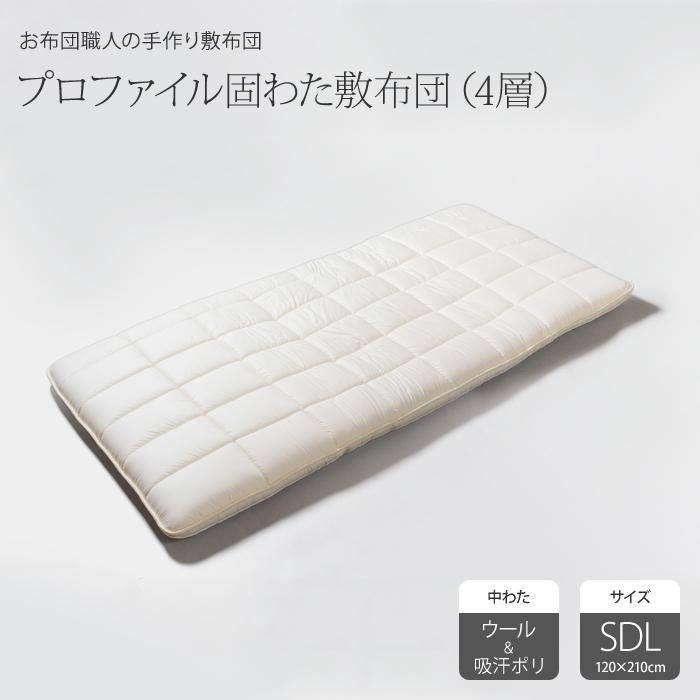軽量 プロファイル固わた敷布団(4層)セミダブルロングサイズ(120×210cm)中わた:ウール50%、吸汗ポリエステル50%サイズオーダー可 日本製 軽量 敷き布団