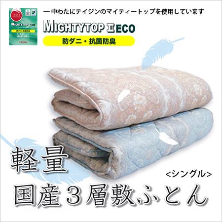 日本製★軽量 3層敷き布団シングルサイズ 100×210cmマイティートップで抗菌・防臭・防ダニ効果