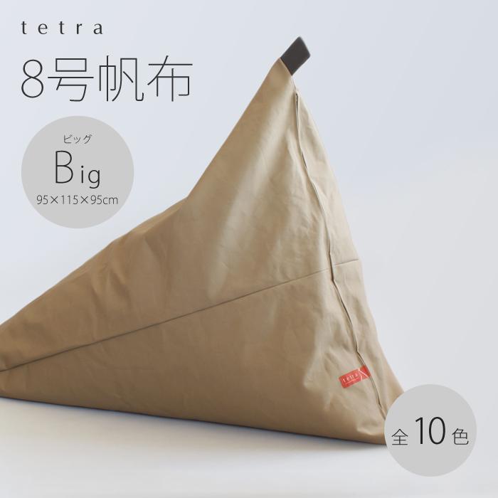 ビーズクッション座椅子「tetra」8号帆布【ビッグサイズ】