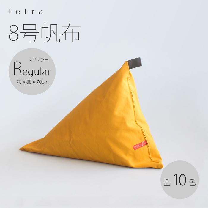 ビーズクッション座椅子「tetra 8号帆布」レギュラーサイズ