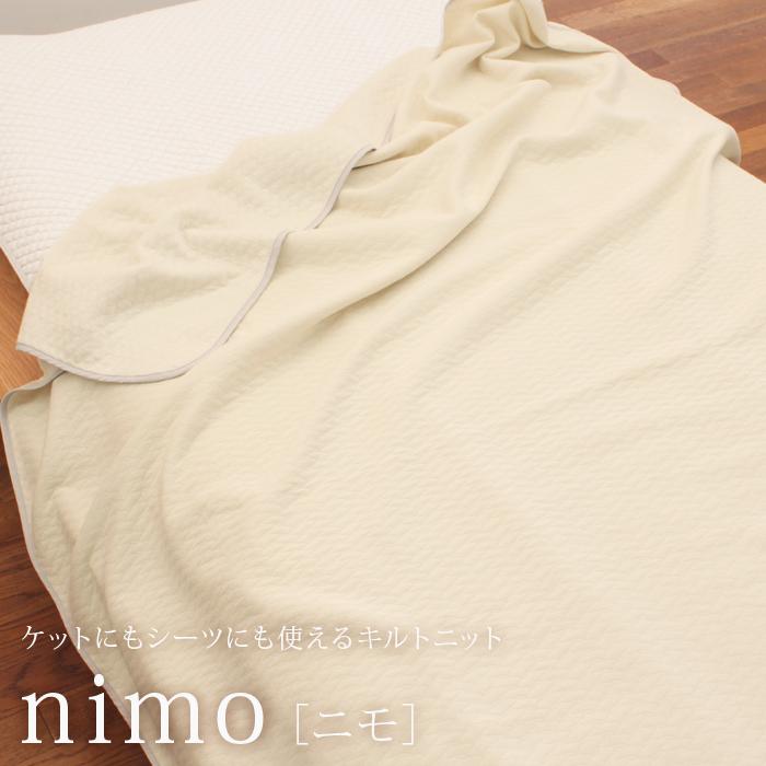 ''綿&テンセルのキルトニット nimo [ ニモ ]ケットにもシーツにも使えるキルトニット150×210cmリバーシブル 片面テンセル100% 片面綿100%オールシーズン