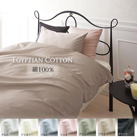掛布団カバー80番手エジプト綿エジプシャンコットン使用綿100%キングロング230×210cm【サイズオーダー可】