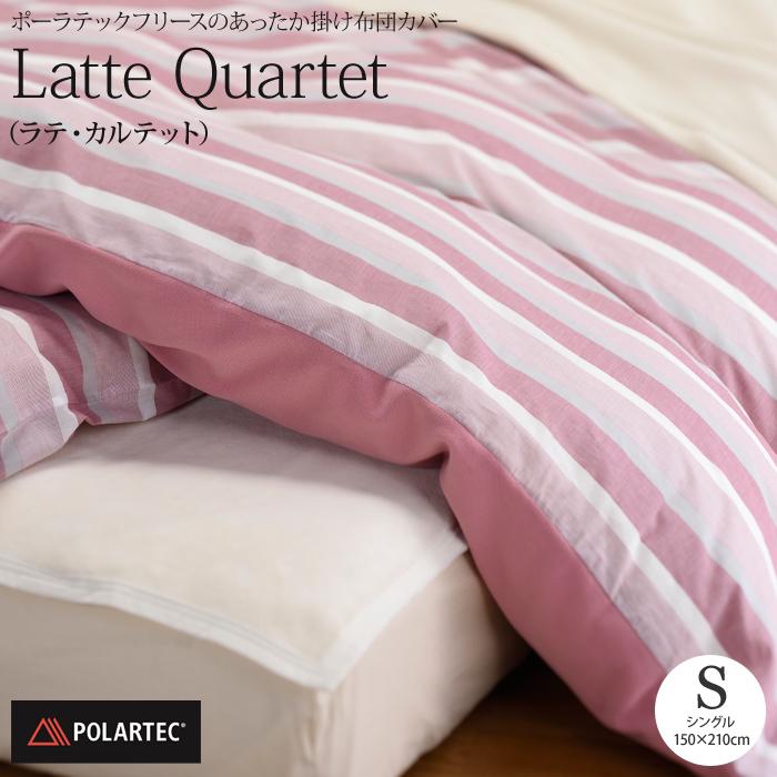 Latte Quartet(ラテ・カルテット)掛け布団カバーシングル 150×210cmポーラテックフリースのあったかカバー両サイド全開ファスナー仕様Polartec Classic Micro マイクロフリース日本製 Able Futureシリーズ