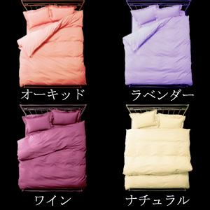 掛布団カバーシビラ プレーン-Plain- 刺繍バージョンキングロング240×210cm【サイズオーダー可】
