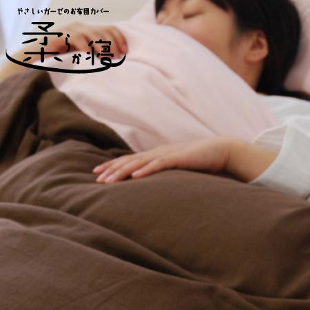ダブルガーゼお布団カバー 【柔らか寝】掛布団カバークィーンサイズ(210×210cm)布団カバー 春 夏[daitou]