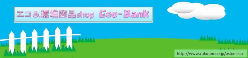 エコ&環境商品shop Eco-Bank:エコ&環境商品ショップ