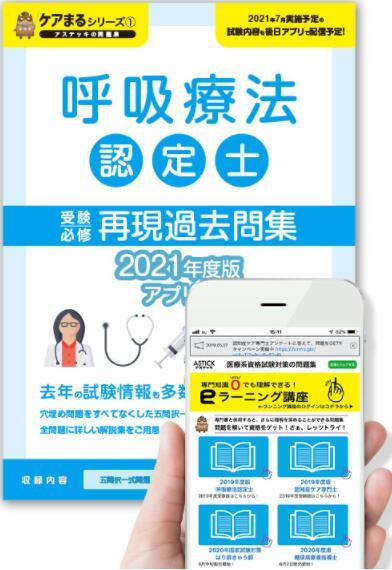 呼吸療法認定士受験必修再現過去問題集 ランキング総合1位 2021年度版 出群 がアプリ付き問題集となってさらにパワーアップ アプリ付き問題集 呼吸療法認定士受験必修再現過去問集