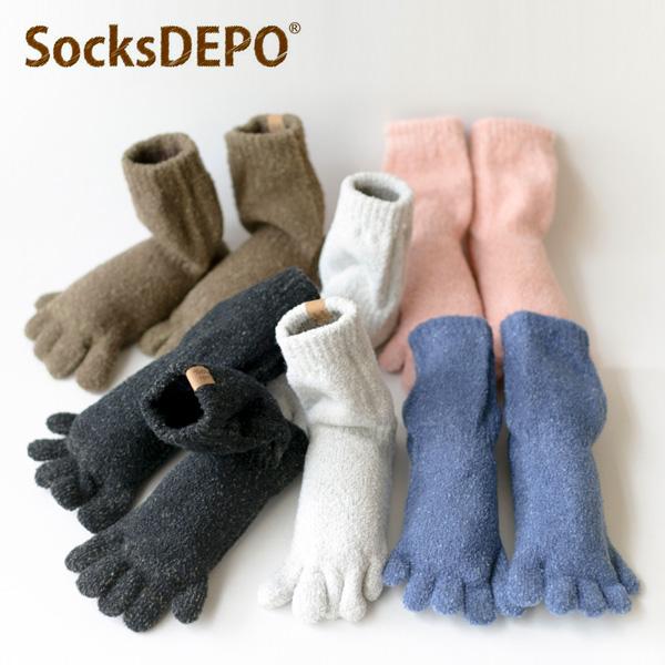 てぶくろ屋さんがつくった ふわモコ 5本指靴下  SocksDEPO グローブデポ モコモコ 5本指 ショートソックス 日本製 ふわふわ モコモコ 暖かい 靴下 socks depo ゆったりシングル 869