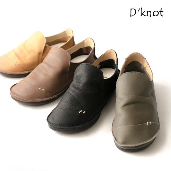 dknot ぺたんこ フラットシューズ かわいい 柔らかい ゆったり 日本製 牛革 レディース 靴D'knot (ディーノット) 袋縫いスリッポン PU6610 ブラック ダークブラウン キャメル カーキ