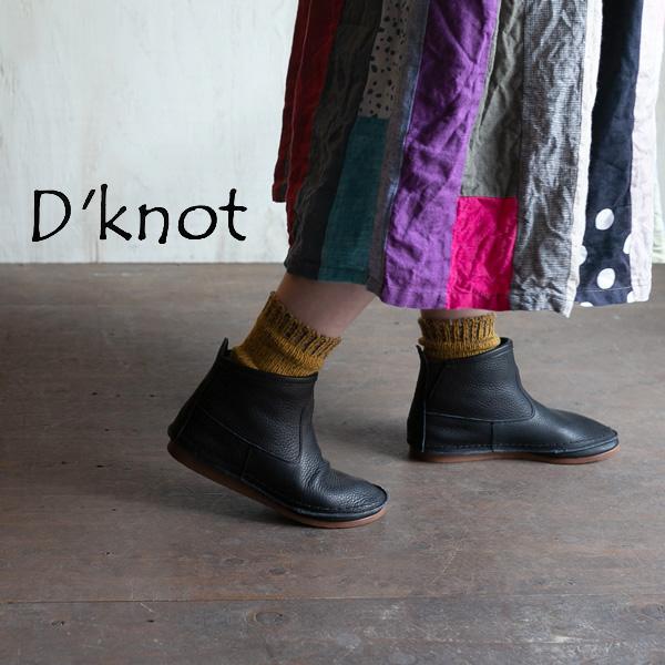 ショートブーツ 大人気 アンクルブーツ 袋縫い 本革 くったり 柔らか dknot マーケット 日本製 牛革 ディーノット 靴D'knot TR502 レディース