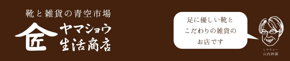 ヤマショウ生活商店:心地よい生活を送るための温かいセレクトショップ(旧A STORE, THE STORE.)