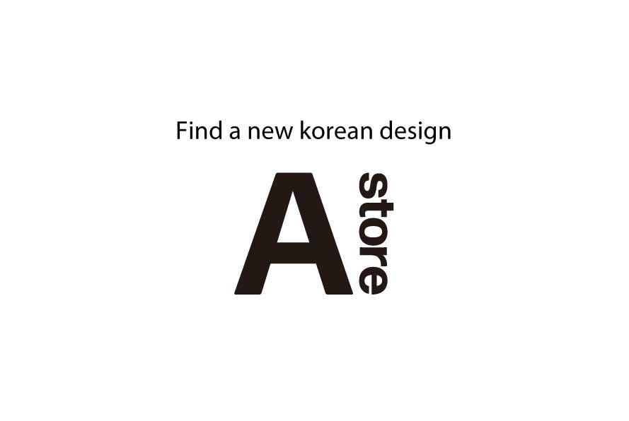 Astore:新しい韓国デザインを見つける
