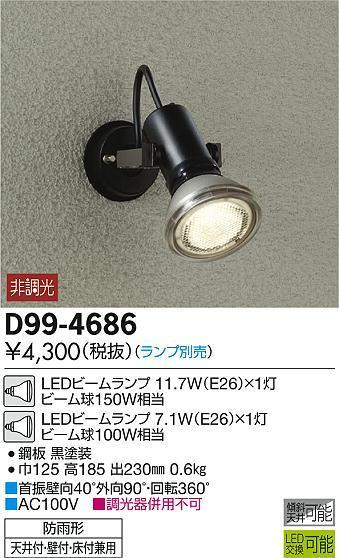 ランプ別売りエクステリア 屋外 照明 ライト 玄関灯 門柱灯 D99-4686大光電機LEDダイコー 屋外用スポットライト