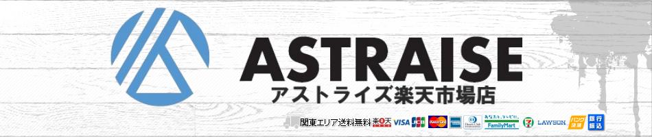アストライズ楽天市場店:住宅設備関係の商品を販売しています。