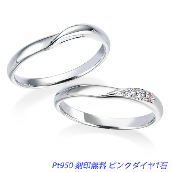 結婚指輪 ポロネーズ 2本セット プラチナ950 ケース付き ピンクダイヤモンド入り(希少な天然ピンクダイヤ) マリッジリング