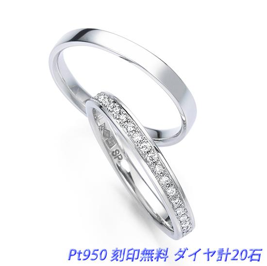 結婚指輪 マズルカ 2本セット ケース付き プラチナPt950 平均幅2.5mm(リングのサイズにより変わります。) ダイヤモンド20ピース約0.09ct(レディース用)