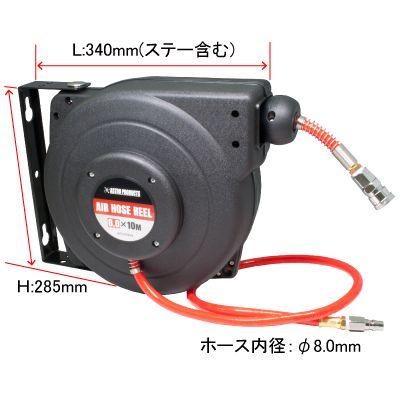 AP エアホースリール φ8.0×φ12.0mm×10m【エアーホース リール】【自動巻き取り 吊り下げ エアツール コンプレッサー】