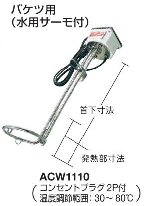八光 ACW1110 バケツ用サーモ付ヒーター