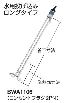 八光 BWA1106 投げ込み型ヒーター