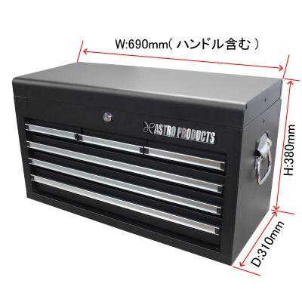 AP トップチェスト6段 ブラック【工具箱 道具箱 工具ケース】【TOOL BOX TOPチェスト】【アストロプロダクツ】