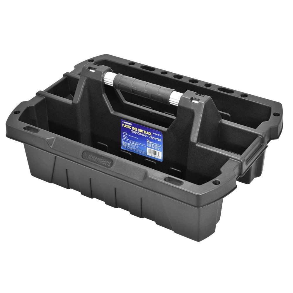 丈夫でたくさん入る プラスチック製ツールトレー AP プラスチックツールトレー ブラック PT672 公式ショップ ツールバッグ 工具持ち出し アストロプロダクツ 工具持ち運び 至上 工具入れ 道具ケース