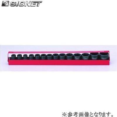SIGNET 23192 1/2DR 14PC ミリ インパクト ソケットセット【シグネット】