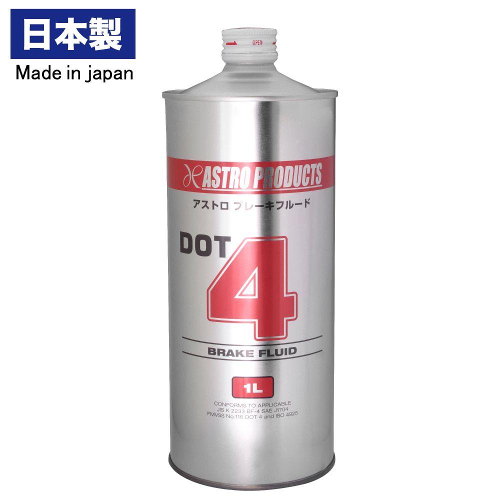 クルマの安全性はブレーキフルードから アストロ 通信販売 DOT4 ブレーキフルード 注文後の変更キャンセル返品 1L 自動車 アストロプロダクツ 日本製 モーターサイクル 添加剤 フルード