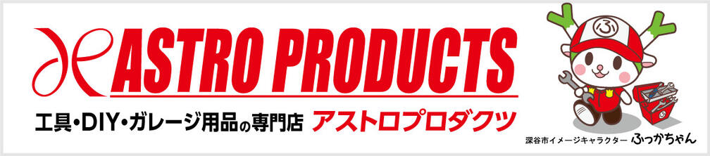 アストロプロダクツ 楽天市場店:車輌整備工具販売
