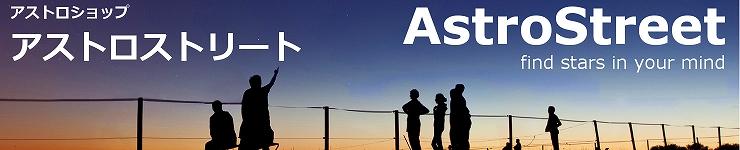 アストロストリート:天文パーツならあれこれそろう アストロショップアストロストリート