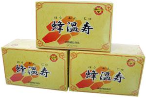 蜂温寿 90カプセル×3箱 栄養補助食品