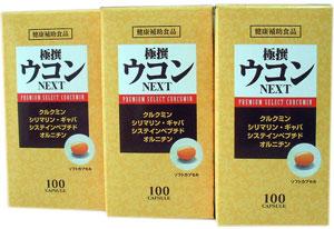 極撰ウコンNEXT 100カプセル×3個組 健康補助食品/m18270