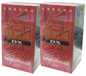 麹肥減DX 600粒×2個組 栄養補助食品/m3900