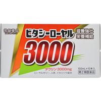 ビタシーローヤル3000 1ケース 1箱(10本入)×5箱 〔2類医〕/同梱不可