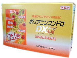 ポリアニンコンドロDXα  160カプセル×3個組 ビタミン製剤  〔3類医〕/m32400