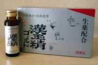 漢玉精ゴールド 50mL×60本 生薬ムイラプアマ配合 ドリンク 〔2類医〕/同梱不可/m31500