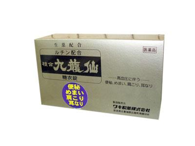 生薬配合 複合九龍仙 300錠×3個組 <便秘薬> 〔2類医〕/送料無料