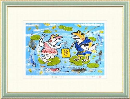 【版画・絵画】吉岡浩太郎『金運かえる』ジクレー■限定500部・新品★