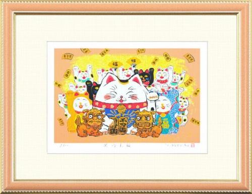 【版画・絵画】吉岡浩太郎『笑門来福・招猫』ジクレー■限定500部・新品★