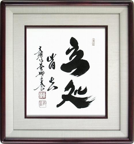 【日本画・絵画】小林太玄『立処皆眞』日本画■新品★