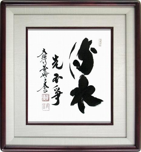 【日本画・絵画】小林太玄『流水先不争』日本画■新品★