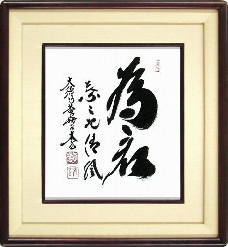 【日本画・絵画】小林太玄『君為葉々起清風』日本画■新品★