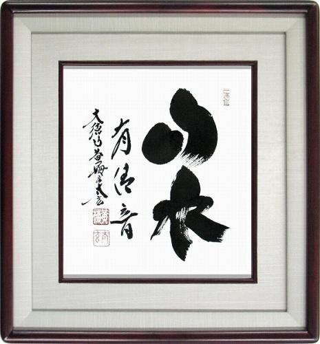 【日本画・絵画】小林太玄『山水有清音』日本画■新品★