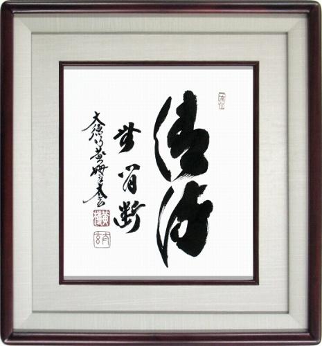 【日本画・絵画】小林太玄『清流無間断』日本画■新品★