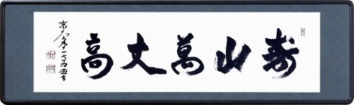 【日本画・絵画】狭川明俊『寿山萬丈高』日本画■新品★